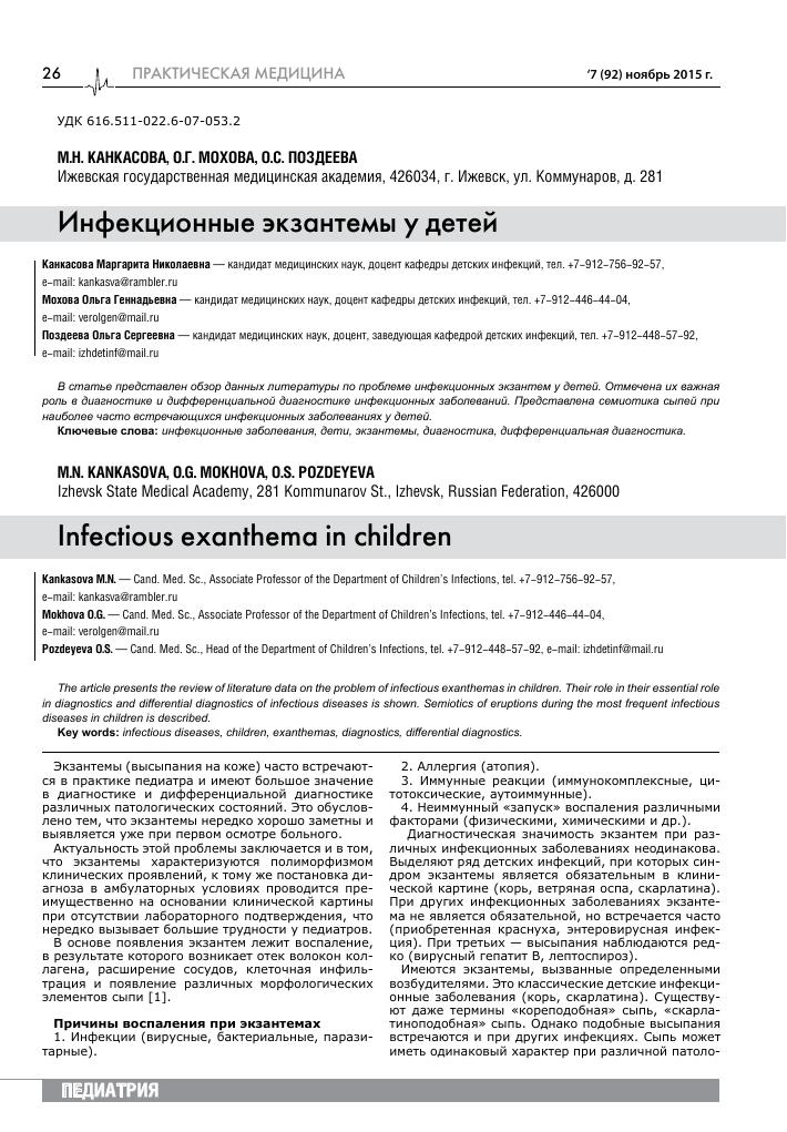 Сыпь в горле: причины и лечение