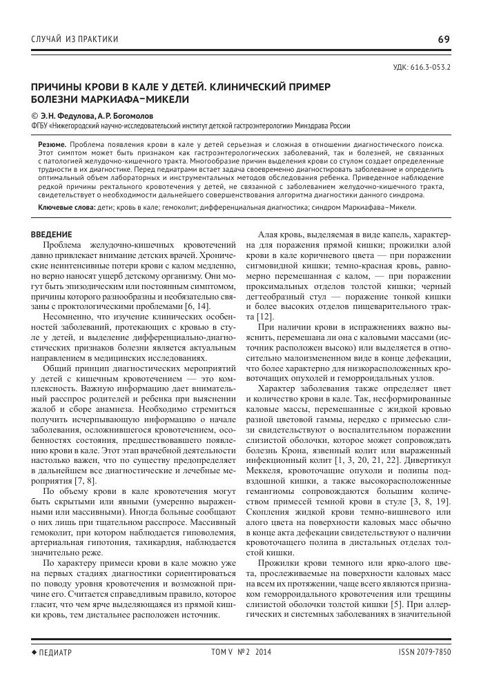 Лейкоциты в кале у ребенка: норма, причины повышенного уровня