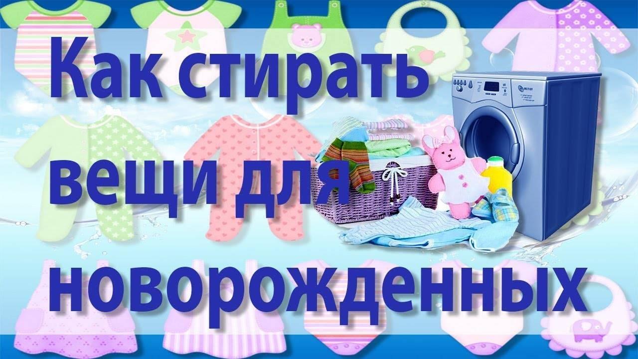 Какими моющими средствами и как стирать вещи новорожденного