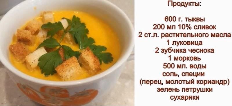 Суп из тыквы — тыквенное пюре сваренное с розмарином - рецепты джуренко