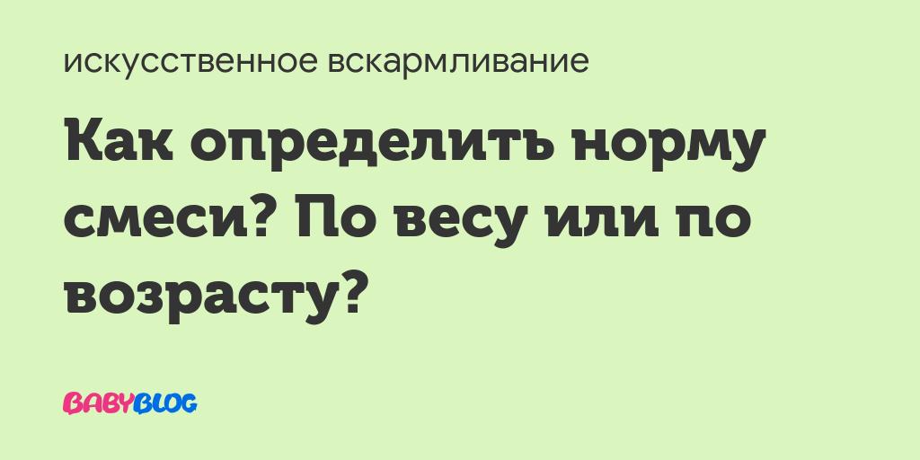 Как определить норму смеси? по весу или по возрасту? - запись пользователя светлана (id2290387) в сообществе искусственное вскармливание в категории режим и объем кормлений - babyblog.ru