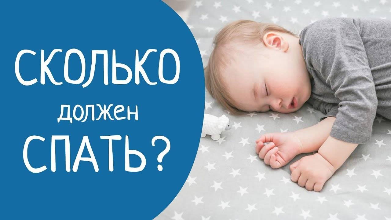 Сколько спит ребенок в возрасте от 1 года до 13 лет – почему ребенок плохо спит или совсем не спит днем/ночью?