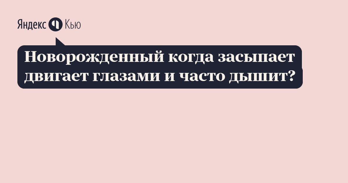 Как-будто закатывает глазки... - грудничок закатывает глаза - запись пользователя регина (misssoul) в сообществе здоровье новорожденных в категории неврология - babyblog.ru