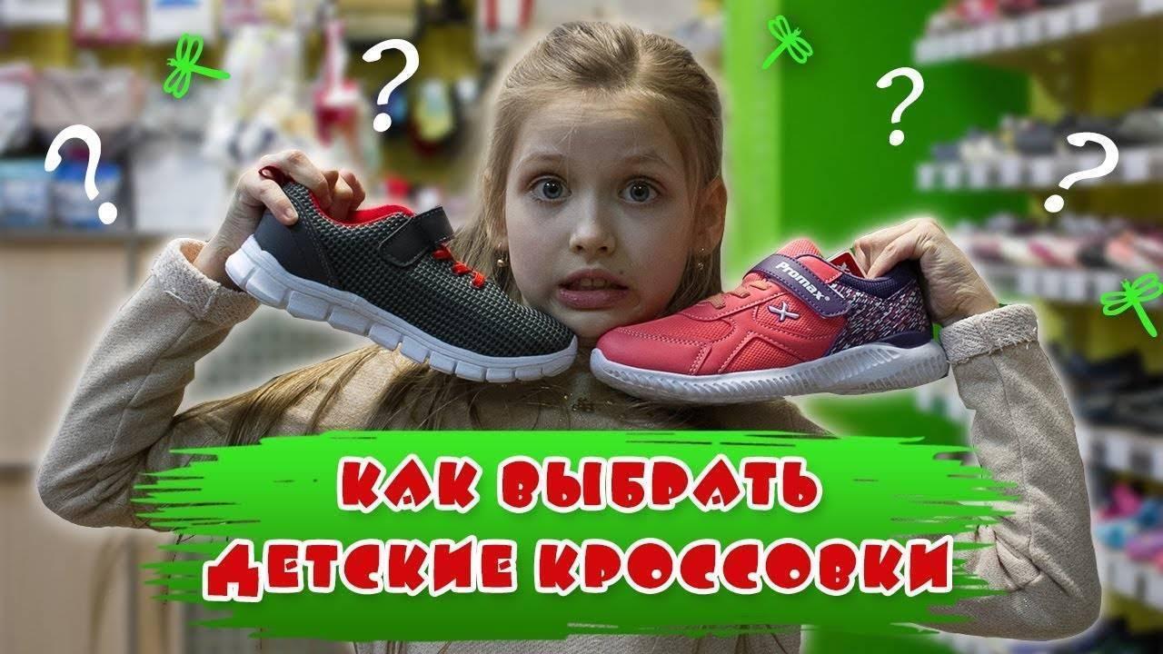 Выбор обуви для годовалого ребенка на весну