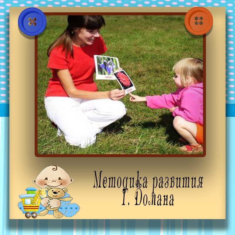 Раннее развитие ребенка догода: краткий обзор известных методик