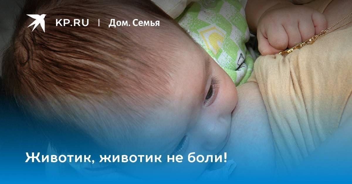 Болит живот у новорожденного