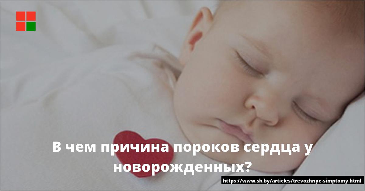 Диагностирование порока сердца у новорожденных