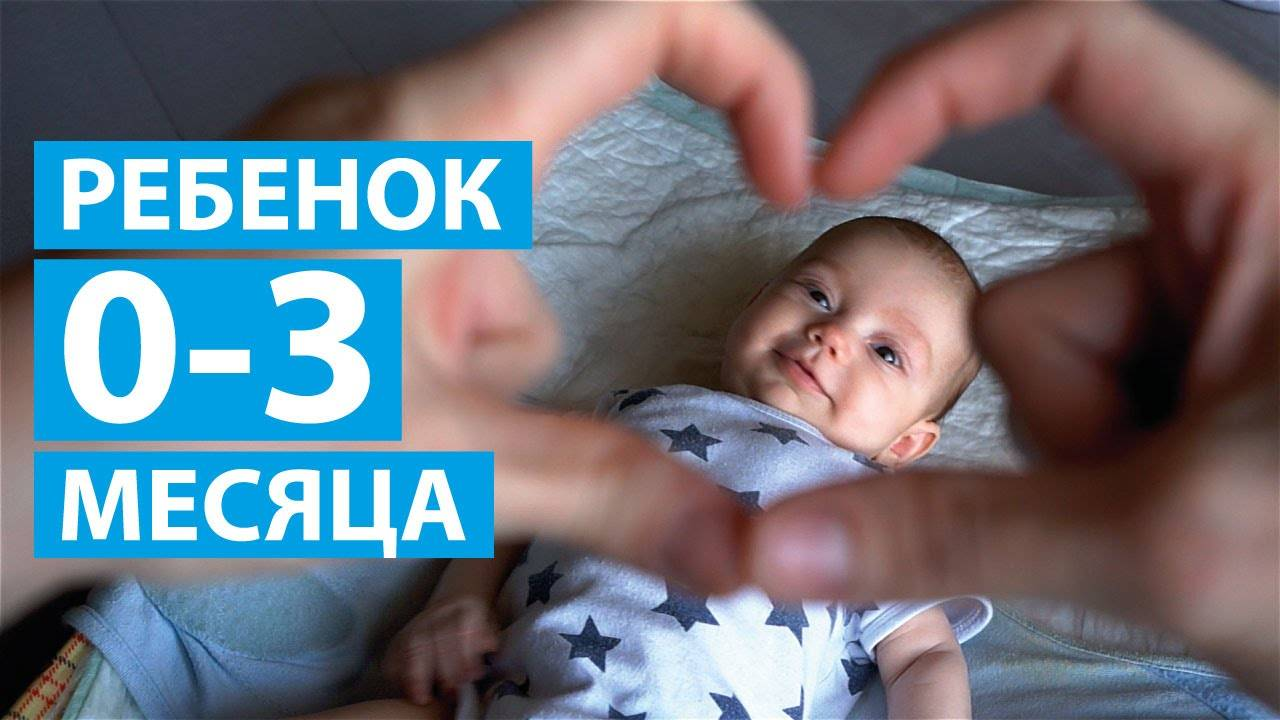 Как развивать ребенка в 3 месяца жизни в домашних условиях: игры, питание и рефлексы крохи в трехмесячном возрасте