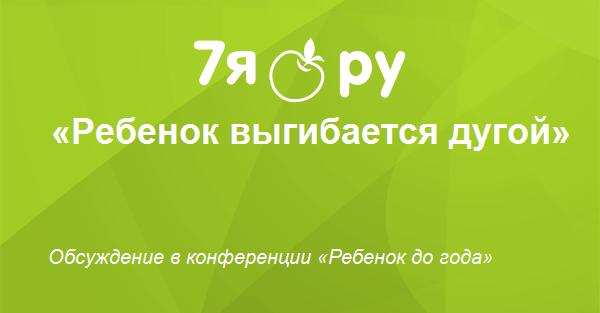 Выгибает спинку и запрокидывает голову! - грудничок выгибает спину и запрокидывает голову - запись пользователя счастливая мама (buzova1234) в сообществе здоровье новорожденных в категории разное - babyblog.ru