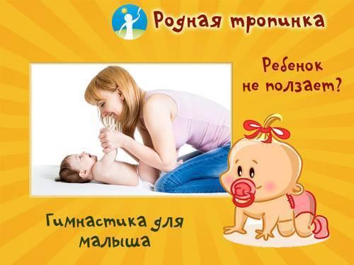 Как научить ребенка ползать, научить ползать девочку