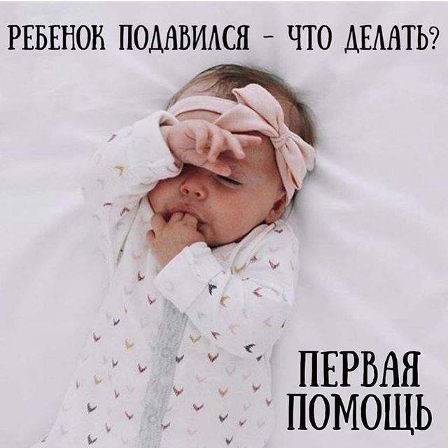 «забудьте киношные приемчики». что делать, если ребенок подавился и задыхается на ваших глазах