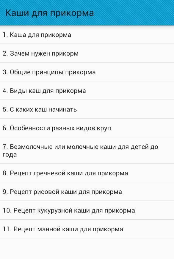 Самостоятельная каша для первого прикорма. - как готовить кашу для первого прикорма - запись пользователя tanchik (tanchik_34) в сообществе питание новорожденного в категории готовим малышу сами - советы, рецепты - babyblog.ru