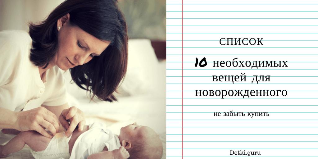 Нашла полезную  статью, что нужно малышу на первое время