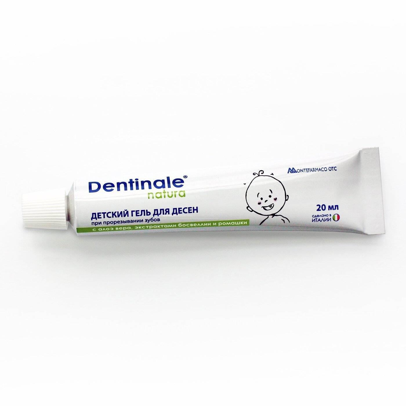 Какой гель для десен лучше всего помогает при прорезывании зубов?