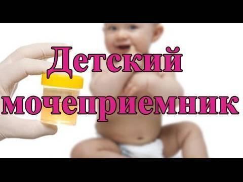 Что такое детский мочесборник, как его использовать для сбора мочи?
