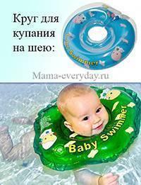 Krug-na-sheyu-dlya-kupaniya - запись пользователя иринка (irishka_161_) в сообществе живем по-комаровскому в категории купание - babyblog.ru
