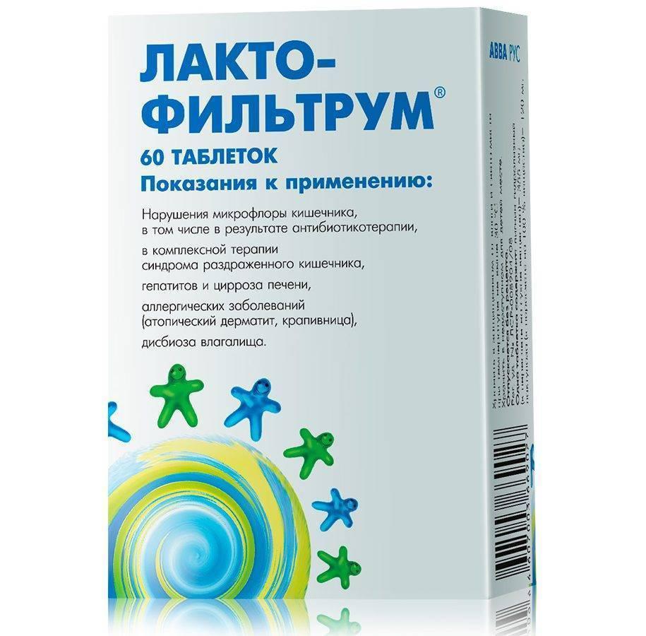 Бифидумбактерин для грудных детей – инструкция по применению, показания, аналоги