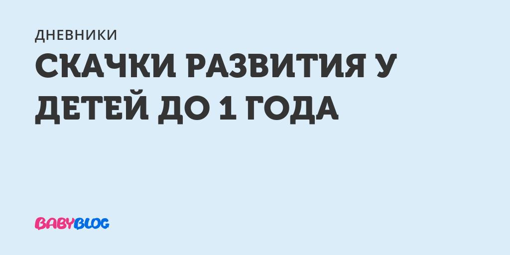 Скачки роста. так ли оно на практике? - запись пользователя lelya (olenkaantonova) в сообществе здоровье новорожденных в категории разное - babyblog.ru