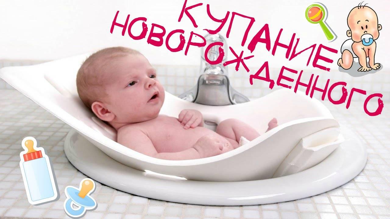 Что нужно знать о купании новорожденного