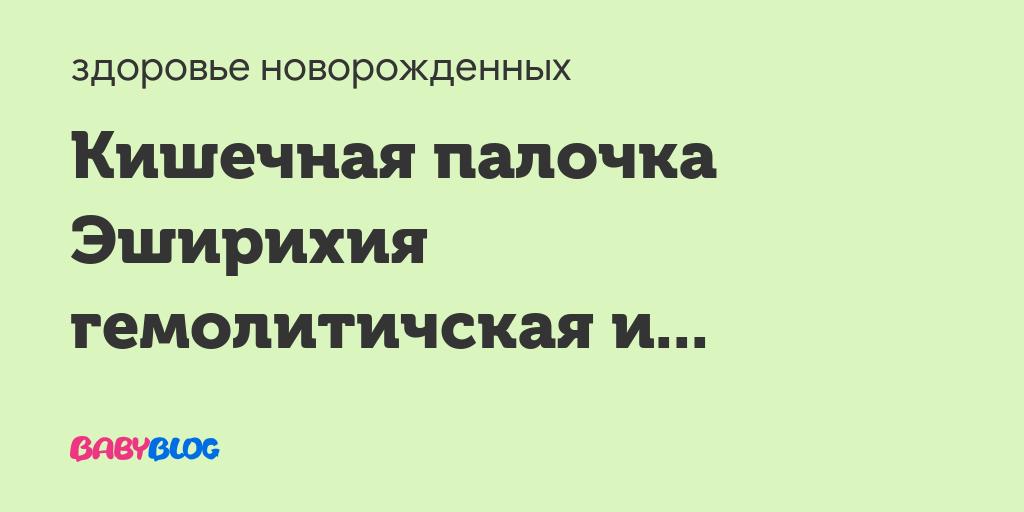 E.coli лактозонегативная выше нормы - запись пользователя мари (mariazazulina) в сообществе здоровье новорожденных в категории анализы - babyblog.ru