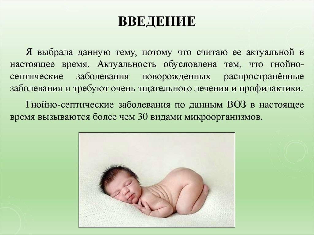 Инфекционные болезни у новорожденных