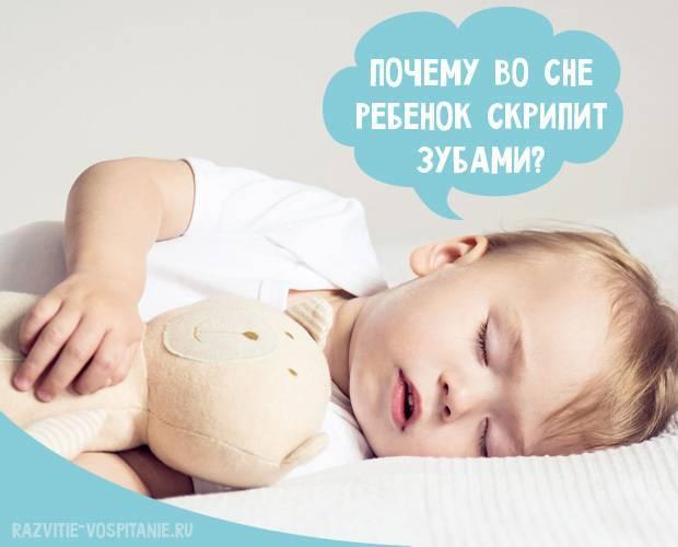 Почему ребенок скрипит зубами во сне – причины и последствия
