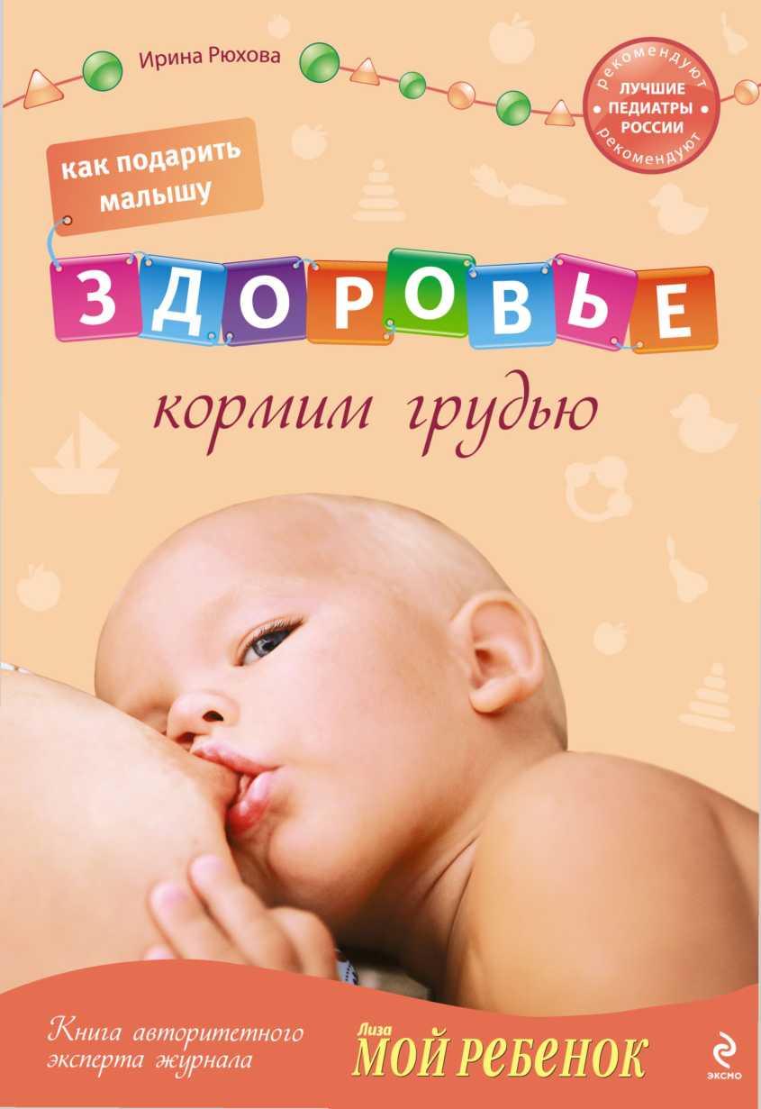 До какого возраста рекомендуют кормить ребенка грудью?