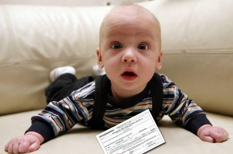 Какие документы нужны в загс для регистрации ребенка?