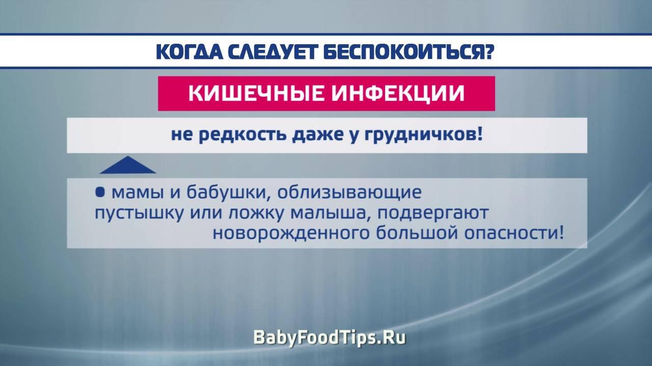 Как лечить понос у ребенка грудничка при грудном вскармливании