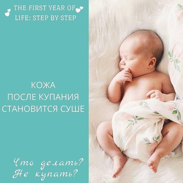 Ежедневная гигиена новорожденного — процедуры