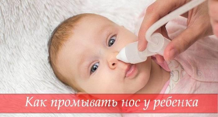 Как промыть нос ребенку при насморке