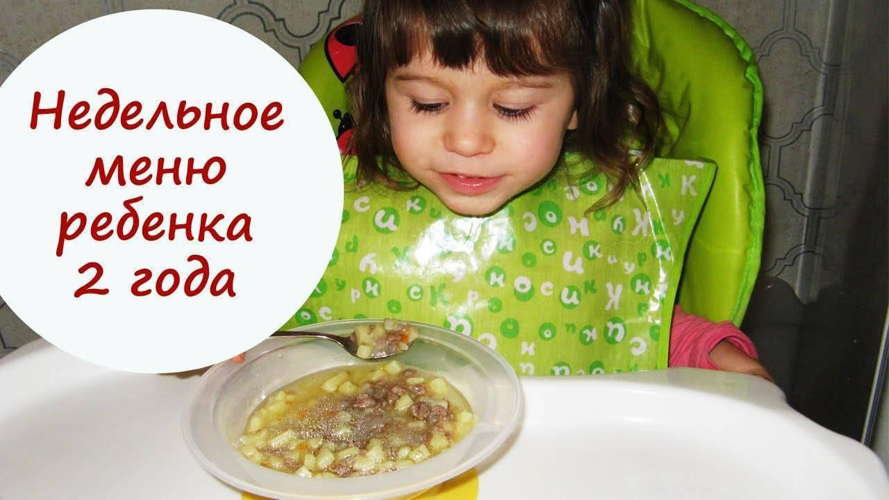 Меню ребенка в 1 год. рецепты для детей от 1 года. рекомендации воз и акев