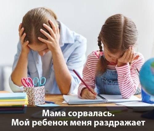 Я злая и психованная мать, как успокоиться? - я злая мать - запись пользователя анна (nikitenokanna) в сообществе я не такая мать, как все в категории проблемы и трудности - babyblog.ru