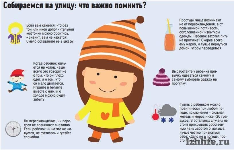 Сколько гулять с грудничком: осенью, зимой, летом и весной