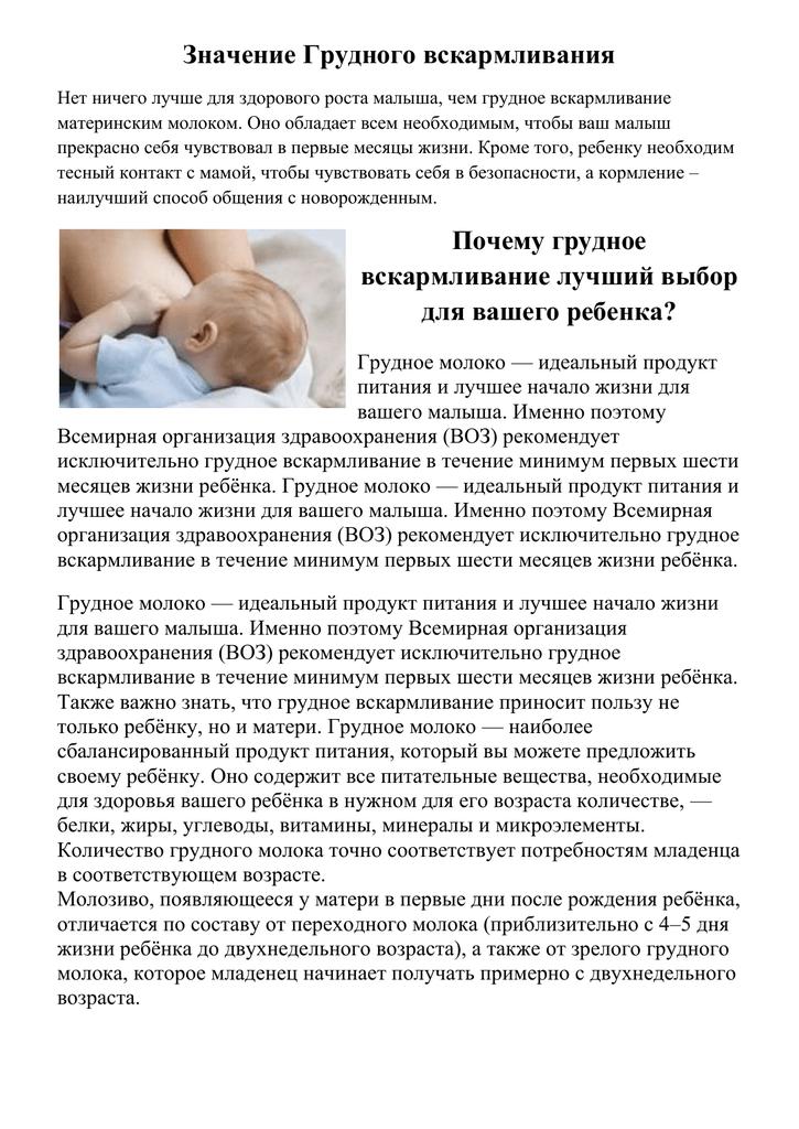 Грудное вскармливание: прикладывание ребенка к груди. кормление по требованию или по режиму - календарь развития ребенка