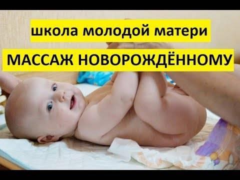 Массаж для новорожденных: массаж для крохи в домашних условиях.