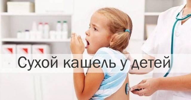 Причины и лечение ночного кашля до рвоты у детей