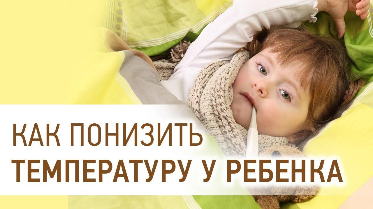 Сбить температуру у ребенка народными средствами: как снизить температуру у ребенка старше года