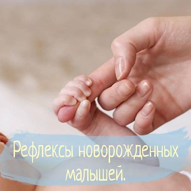 Основные рефлексы новорожденных детей: таблица