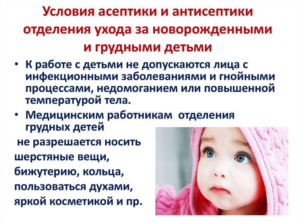 Чем промывать глаза ребёнку и как это правильно делать? чем протирать новорожденным глазки, и как правильно это делать.