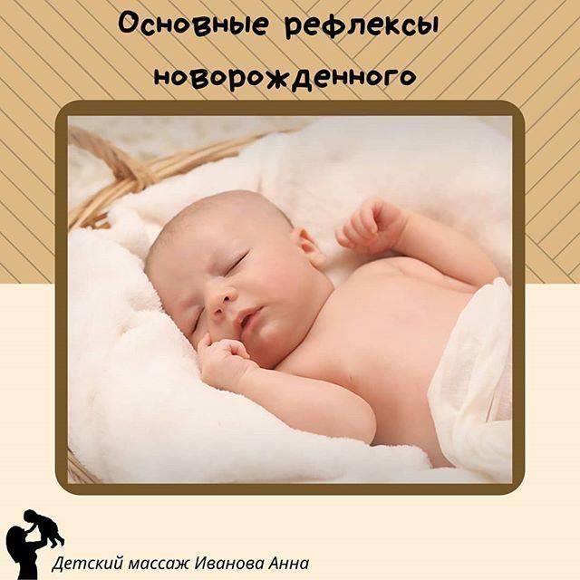 Отличная статья!!! читать до/после общения с неврологом.  рефлексы новорожденных