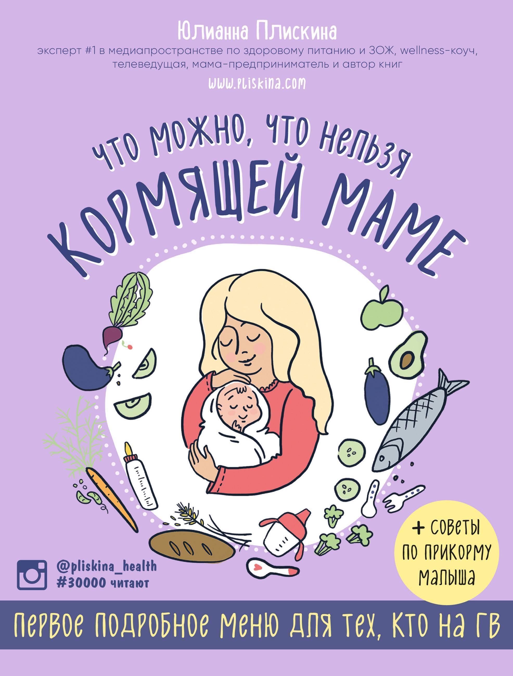Как правильно кормить грудью новорожденного: рекомендации специалистов
