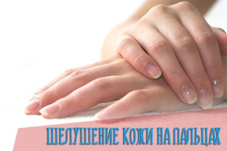 Облезают пальчики ((( - шелушатся пальчики у ребенка какой витаминчик попить - запись пользователя женечка (jenin_diary) в сообществе детские болезни от года до трех в категории высыпания на коже - babyblog.ru