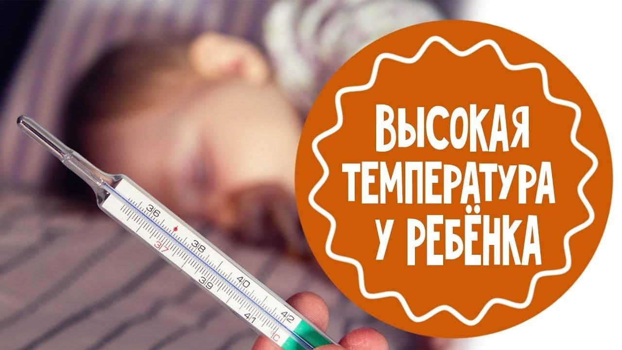 Температура 40 у ребенка: что делать?