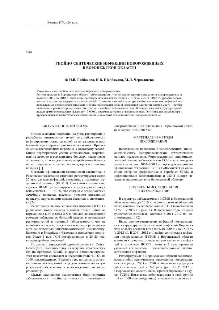 Гнойно-септические заболевания новорожденных: профилактика, клинические рекомендации