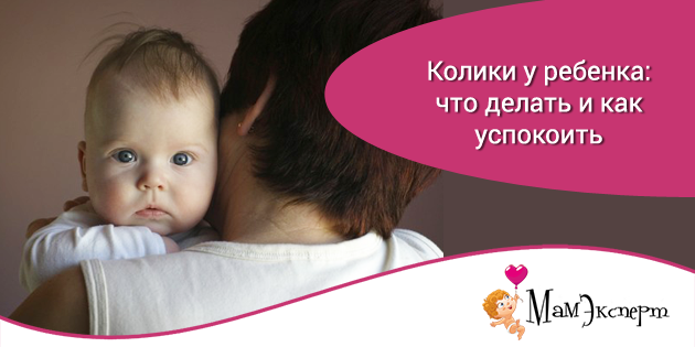 У кого сколько длились колики? - сколько продолжаются колики у новорожденных - запись пользователя ксюша (veronica15) в сообществе здоровье новорожденных в категории колики - babyblog.ru