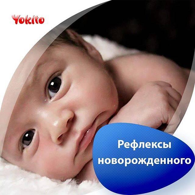 Что умеет новорожденный: безусловные рефлексы