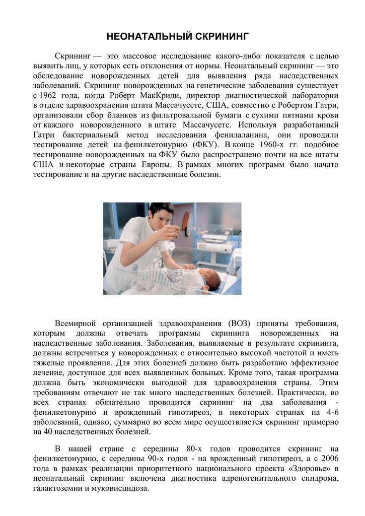 Неонатальный скрининг. реву! - неонатальный скрининг отзывы - запись пользователя лилия (kienott) в сообществе здоровье новорожденных в категории анализы - babyblog.ru