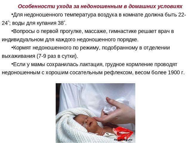 Уход за недоношенным ребенком: особенности ухода за недоношенными новорожденными