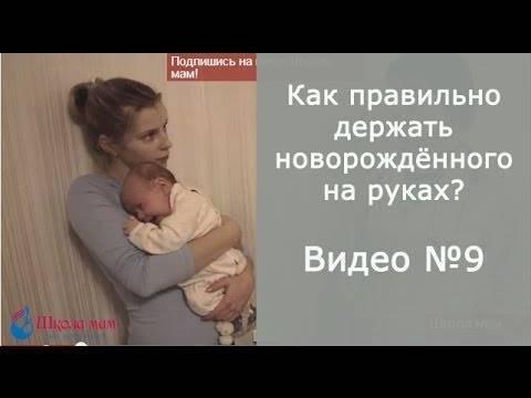 Как правильно брать, держать и носить новорожденного ребенка на руках